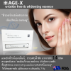 AGE-X Wrinkle Free & Whitening Essence ราคาส่ง xxx เอจเอ็กซ์ เอสเซ้นท์ ครีม ส่งฟรี EMS