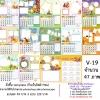 template ปฏิทินตั้งโต๊ะ 2561/2018 - V19
