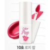 Etude House Bling In The Sea Color Pop Shine Tint # No.10
