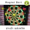 ปาเป้า แม่เหล็ก [Magnet Dartboard]