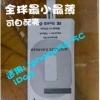แผ่นตัวรับสัญญาณ สำหรับ Iphone 5, 5s, 5c ( Iphone 5, 5s, 5c Receiver )