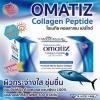 Omatiz Collagen ราคาส่ง [แบบกล่องใหม่] 25ซอง omatiz collagen Peptide LSโอเมทิซ คอลลาเจน เปปไทด์ 100% เกรดพรีเมี่ยม ส่งฟรี EMS
