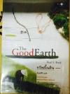 ทรัพย์ในดิน (The Good Earth)
