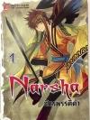 Narsha จักรพรรดิดำ เล่ม 1