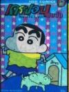 Crayon Shinchan Jumbo เล่ม 2