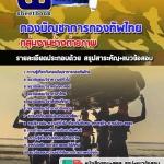 แนวข้อสอบ กลุ่มงาน ช่างถ่ายภาพ กองทัพไทย