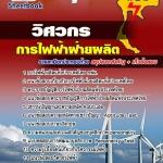 แนวข้อสอบ วิศวกร การไฟฟ้าฝ่ายผลิตแห่งประเทศไทย (กฟผ).
