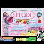Sliming Diet Raspberry สำหรับคนดื้อยา ปลีก 70 บ./ยกกล่อง 1440 บ.