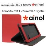 เคสแท็บเล็ต Ainol Tornado /elf II /AuroraII / Crystal สีชมพู