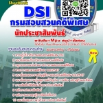 แนวข้อสอบ นักประชาสัมพันธ์ กรมสอบสวนคดีพิเศษ DSI 2559