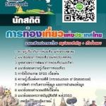 แนวข้อสอบ นักสถิติ การท่องเที่ยวแห่งประเทศไทย (ททท)