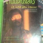 ถนนหนังสือ ปีที่ 2 ฉบับที่ 7 ชาติ กอบจิตติ ราคา 70