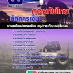 คู่มือสอบ กลุ่มงานการเงิน กองบัญชาการกองทัพไทย