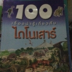 100เรื่องน่ารู้เกี่ยวกับไดโนเสาร์ ราคา 100
