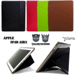- เคส Apple iPad Air 2 รุ่น ONJESS Transformer Series