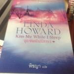จุมพิตในนิทรา. Kiss me. While. I. Sleep  ลินดา โฮเวิร์ด.  ราคา.165
