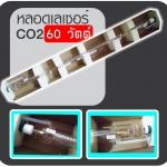 ขาย หลอดเลเซอร์ co2 60 w อะไหล่เลเซอร์ รับซ่อมเครื่องเลเซอร์