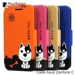 เคส Asus Zenfone C รุ่น Dozo Dog