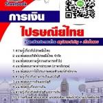 คู่มือ ติวสอบ แนวข้อสอบ การเงิน ไปรษณีย์ไทย