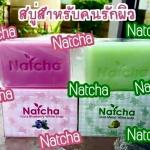 สบู่ Natcha (สบู่นัชชา)