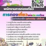 แนวข้อสอบ พนักงานการท่องเที่ยว การท่องเที่ยวแห่งประเทศไทย (ททท)