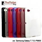 เคส TPU ใสครอบหลัง Samsung Galaxy 7.7 นิ้ว P6800 รุ่น X Series