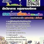 แนวข้อสอบ นักวิชาการ กลุ่มงานบริหาร การท่องเที่ยวแห่งประเทศไทย (ททท)