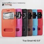 เคส True Smart 4G 5.0 นิ้ว ตรงรุ่น 100% รุ่น 2 ช่อง รูดรับสาย