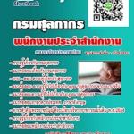 แนวข้อสอบ พนักงานประจำสำนักงาน กรมศุลกากร (ไฟล pdf, หนังสือ)