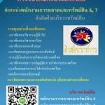 แนวข้อสอบการรถไฟแห่งประเทศไทย ตำแหน่งพนักงานการตลาดและทรัพย์สิน 6,7 สังกัดฝ่ายบริหารทรัพย์สิน