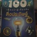 100เรื่องน่ารู้เกี่ยวกับสิ่งประดิษฐ์ ราคา. 100