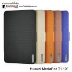 "Huawei MediaPad T1 10"" รุ่น Leather Smart Cover"