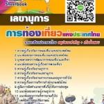 แนวข้อสอบ เลขานุการ การท่องเที่ยวแห่งประเทศไทย (ททท)