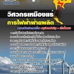 แนวข้อสอบ วิศวกรเหมืองแร่ การไฟฟ้าฝ่ายผลิตแห่งประเทศไทย กฟผ.