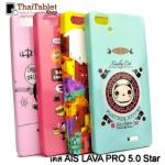 เคส TPU ครอบหลัง AIS LAVA PRO 5.0 Star รุ่น Cartoon Series