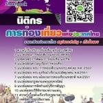 แนวข้อสอบ นิติกร การท่องเที่ยวแห่งประเทศไทย (ททท)