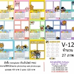 template ปฏิทินตั้งโต๊ะ 2561/2018 - V12