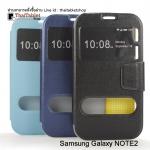 เคส Samsung Galaxy NOTE 2 รูดรับสาย 2 ช่อง Joolzz New ARRIVAL !!!