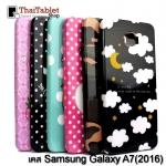 เคส TPU ครอบหลังลายการ์ตูน Galaxy Galaxy A7 (2016)