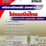 คู่มือ ติวสอบ แนวข้อสอบ พนักงานไปรษณีย์ (ก่อสร้าง) ไปรษณีไทย