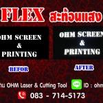 ขาย FLEX เฟล็ก สะท้อนแสง สีเงิน เฟล็ก PU เฟล็ก PVC กำมะหยี่