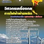 แนวข้อสอบ วิศวกรเครื่องกล การไฟฟ้าฝ่ายฝลิตแห่งประเทศไทย กฟผ.