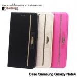 เคส Samsung Galaxy Note4 Smart ZONE Series