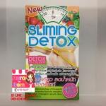 Sliming Detox ผอมเพรียว ลดน้ำหนัก ขจัดเซลลูไลท์