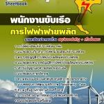 แนวข้อสอบพนักงานขับเรือ การไฟฟ้าฝ่ายผลิตแห่งประเทศไทย กฟผ.