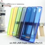 TPU ครอบหลัง AIS LAVA Super Combo Pro 5.5