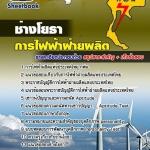 แนวข้อสอบ ช่างโยธา การไฟฟ้าฝ่ายผลิตแห่ประเทศไทย (กฟผ)