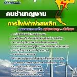 แนวข้อสอบ คนชำนาญงาน การไฟฟ้าฝ่ายผลิตแห่งประเทศไทย กฟผ.