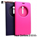 Filp Cover For Asus Zenfone 2 5.5 นิ้ว รุ่นยอดนิยม บางได้ใจ