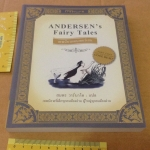เทพนิยายแอนเดอร์เสน. มือหนึ่ง ราคา. 255
